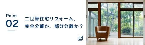 二世帯住宅リフォーム、完全分離か、部分分離か?