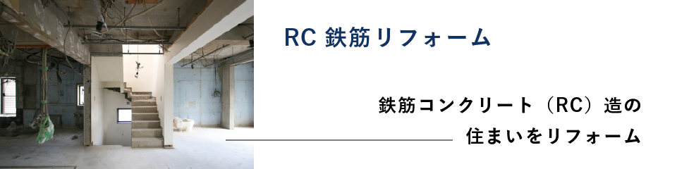 鉄筋コンクリート(RC)造リフォーム