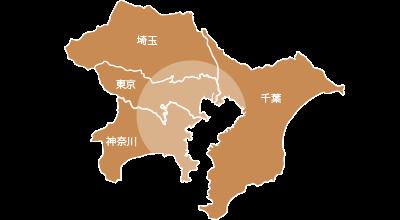 `対応エリアマップ地図【東京都、神奈川県、千葉県、埼玉県】