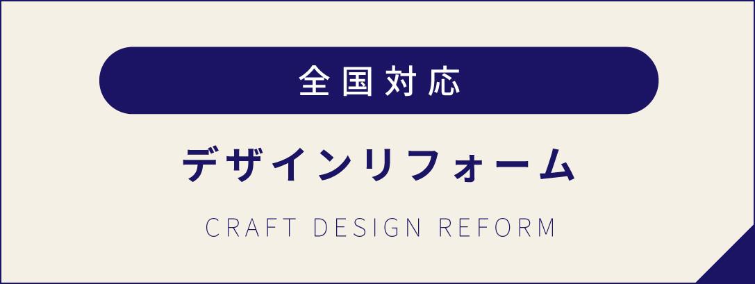 全国対応 設計サービス