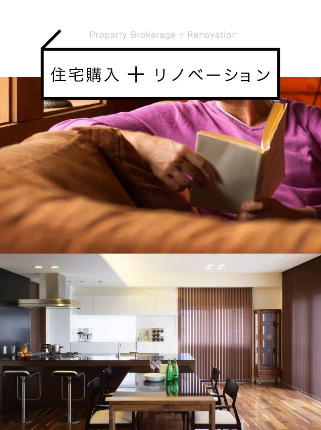 Property Brokerage + Renovation 仲介+リノベーション